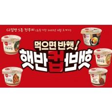CJ Rice Bowl 컵반 5종 균일가 (철판제육덮밥, 볶음김치덮밥, 김치날치알밥, 미역국밥, 황태국밥)